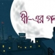 Project Dhee by Boys of Bangladesh opens conversations on female sexuality using comics