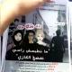 Un Jour Un Combat, Contre Le harcèlement sexuel en Tunisie!